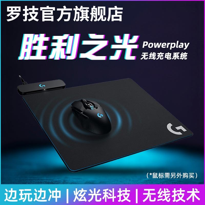 【官方旗艦店】羅技PowerPlay無線充電RGB炫彩科技鼠標墊