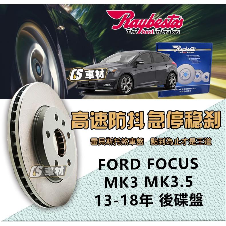 CS車材- Raybestos 雷貝 適用 FORD FOCUS MK3 MK3.5 13-18年 271M 後 碟盤