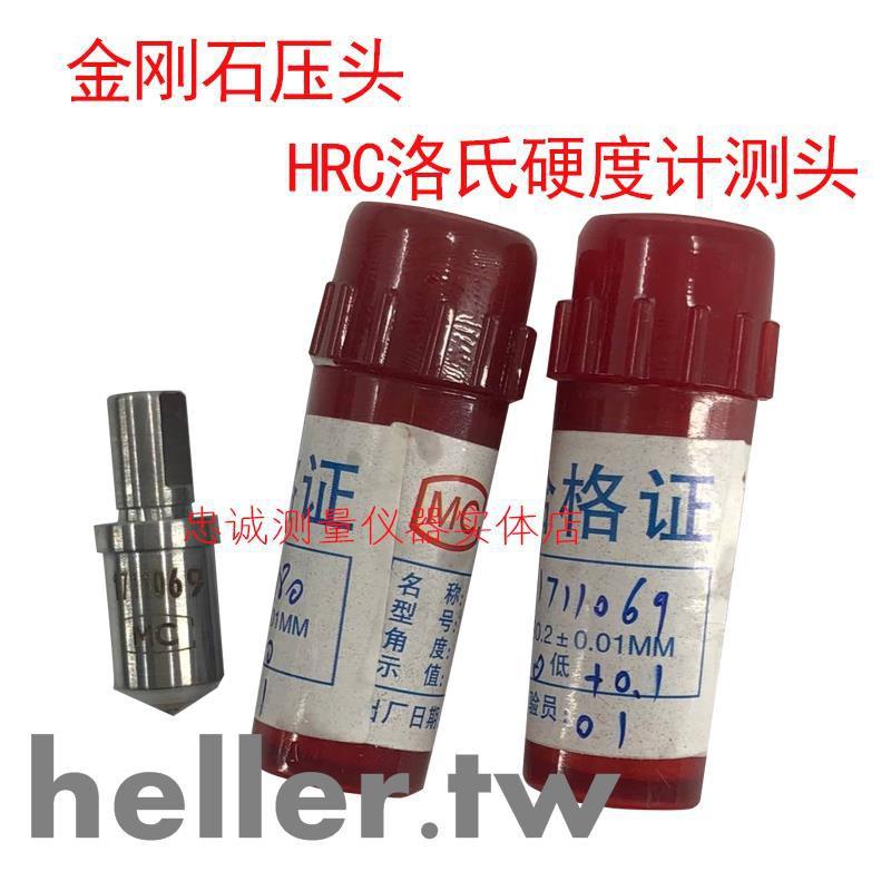 【嘉禾】☆洛氏硬度計壓頭金剛石壓頭洛氏硬度計耗材測頭配件HRC-3