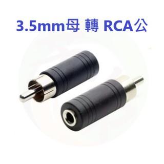 3.5mm 轉 RCA蓮花 AV公頭 蓮花公轉3.5mm母  音頻轉接頭 A123 高雄市