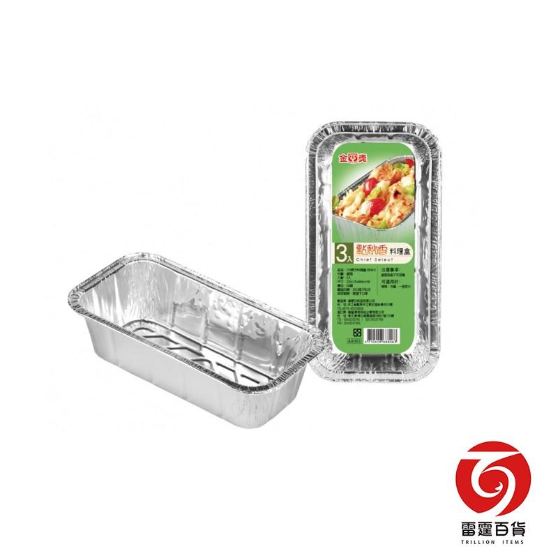 雷霆百貨 【點秋香】金獎219長方料理盒(850ML)  廚房周邊 烘焙 料理 烤肉 A8063