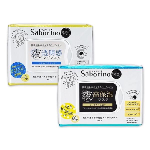 BCL Saborino大人速效 晚安/美白晚安 面膜(32枚入)【小三美日】D188285