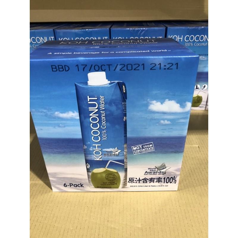 costco現貨供應 HOH酷椰嶼100%純椰子汁 椰子水1000cc