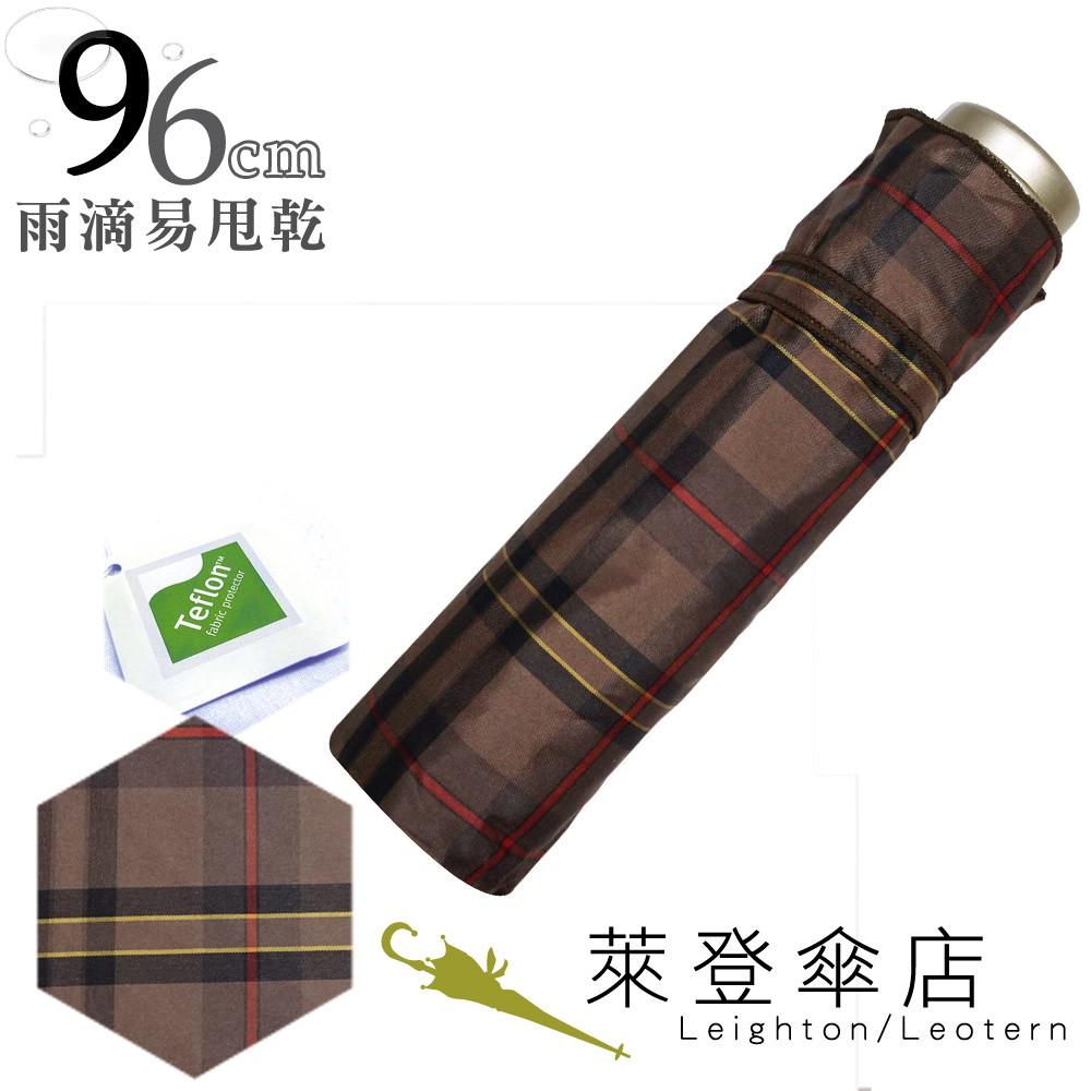 【萊登傘】雨傘 96cm中傘面 先染色紗格紋布 易甩乾 手開傘 褐紅格紋