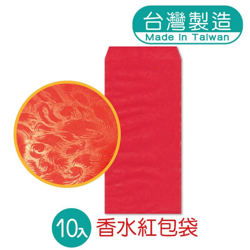 明鍠 香水 紅包袋 10入