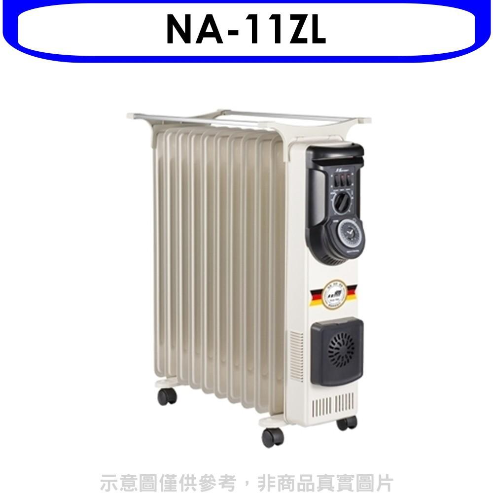 北方【NA-11ZL】11葉片式恆溫電暖爐 分12期0利率