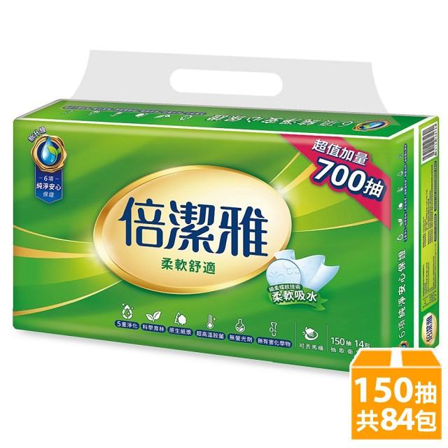 免運 倍潔雅 超質感抽取式衛生紙 150抽x60包 150抽x72包 150抽x80包 150抽x84包/箱