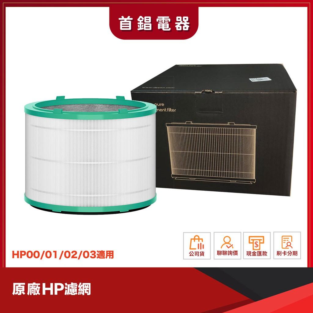 Dyson Pure Hot+Cool 三合一涼暖空氣 HP00清淨機濾網