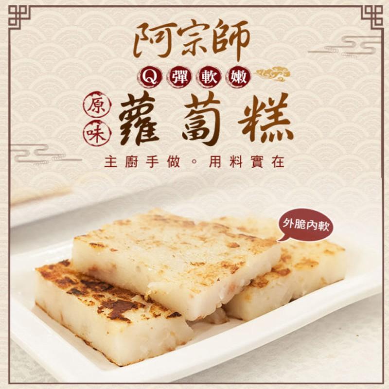 【饗讚】手工軟Q蘿蔔糕(400g)