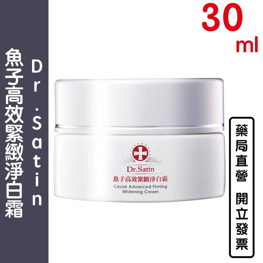 Dr.Satin 魚子高效緊緻淨白霜 30ml【元康藥局】