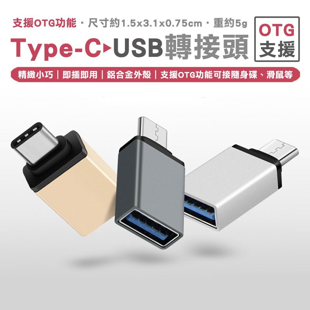轉接頭 高階 金屬 USB3.0 TypeC 轉接頭 Micro USB充電傳輸頭 隨身碟 OTG 轉接器 IQT