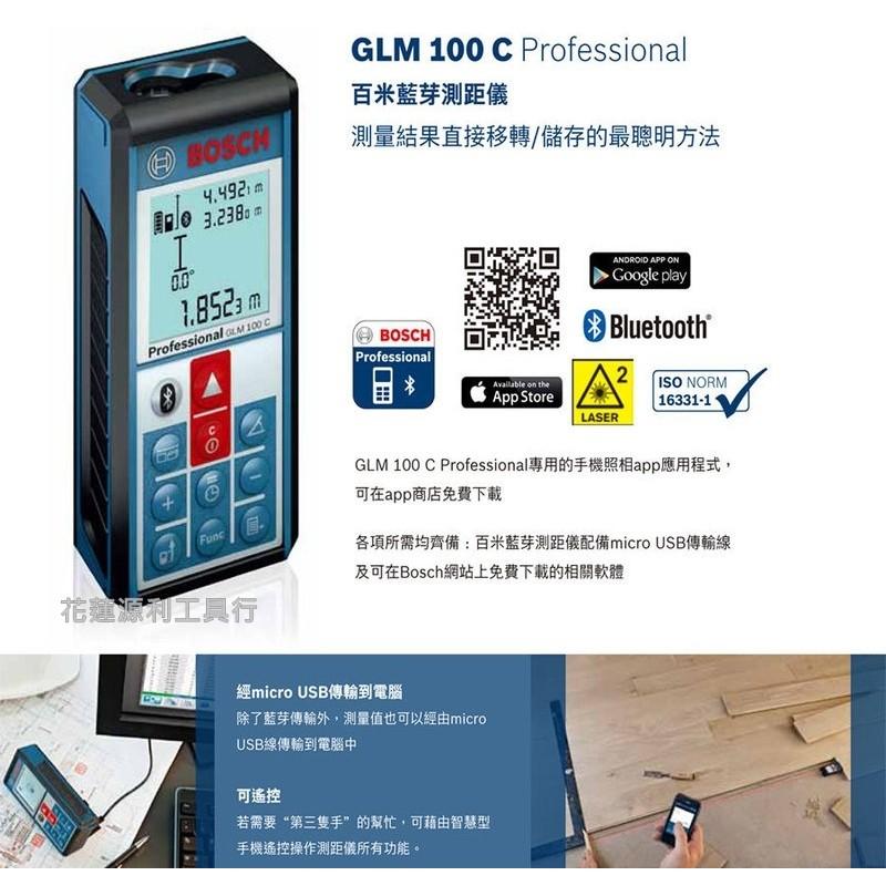 【花蓮源利】德國 BOSCH 博世 GLM 100C GLM100C 雷射測距儀 可藍芽傳輸