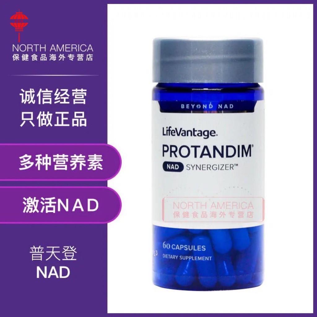 美國普天登Protandim NAD β煙酰胺單核苷酸NMN補充劑 NAD+輔酶-御膳堂
