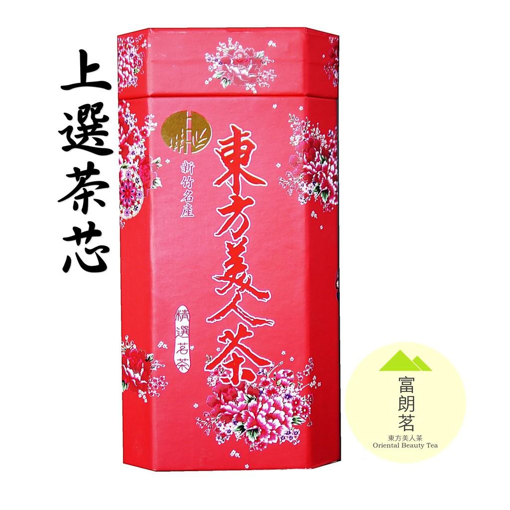 【富朗茗茶作】上選茶芯東方美人茶 白毫烏龍茶 膨風茶(4兩/150公克)買一斤以上有優惠