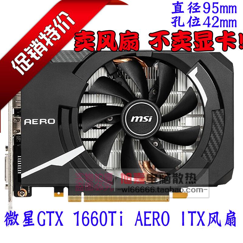 MSI微星GTX 1660Ti RTX 2060 2070 AERO ITX OC顯卡風扇溫控靜音