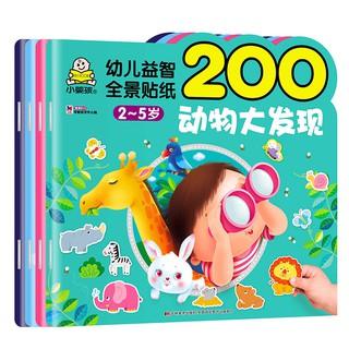 全套4冊小嬰孩幼兒益智全景貼紙200動物大發現 兒童2-5歲益智啟蒙 嘉義市