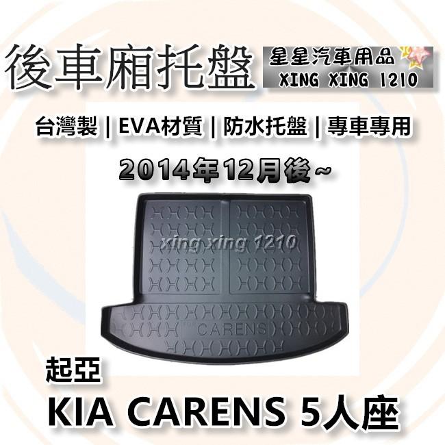 KIA 起亞 CARENS 5人座 2014年12月後~ 台灣製 後車箱防水托盤 後廂托盤 3D防水托盤