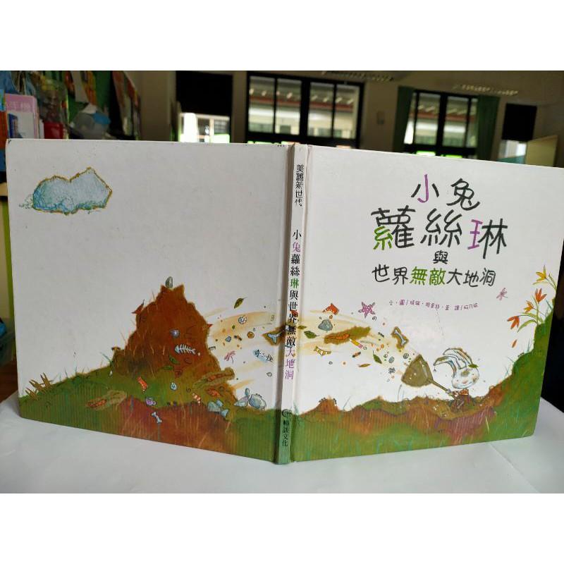 小兔蘿絲琳與世界無敵大地洞-美麗新世代二手書