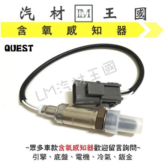 【LM汽材王國】含氧 感知器 QUEST 混合比 O2 空燃比 感應線 感應器 日產 NISSAN