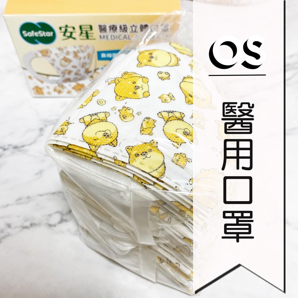 安星 醫療級3D立體兒童口罩 Q柴版 50入/盒 (未滅菌) 幼幼口罩 兒童口罩 3D口罩 立體口罩 | OS小舖