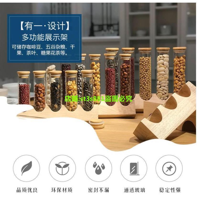 滿額免運@咖啡豆試管展示架 日式原宿風豆類儲存陳列架玻璃瓶 玻璃瓶創意實木收納
