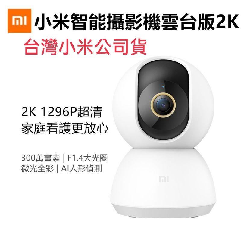 小米智能攝像機【雲台版2K】台灣小米公司貨