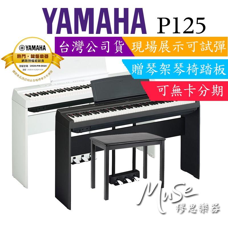 YAMAHA P125 電鋼琴 88鍵 免費運送組裝 分期零利率 原廠公司貨 保固12個月