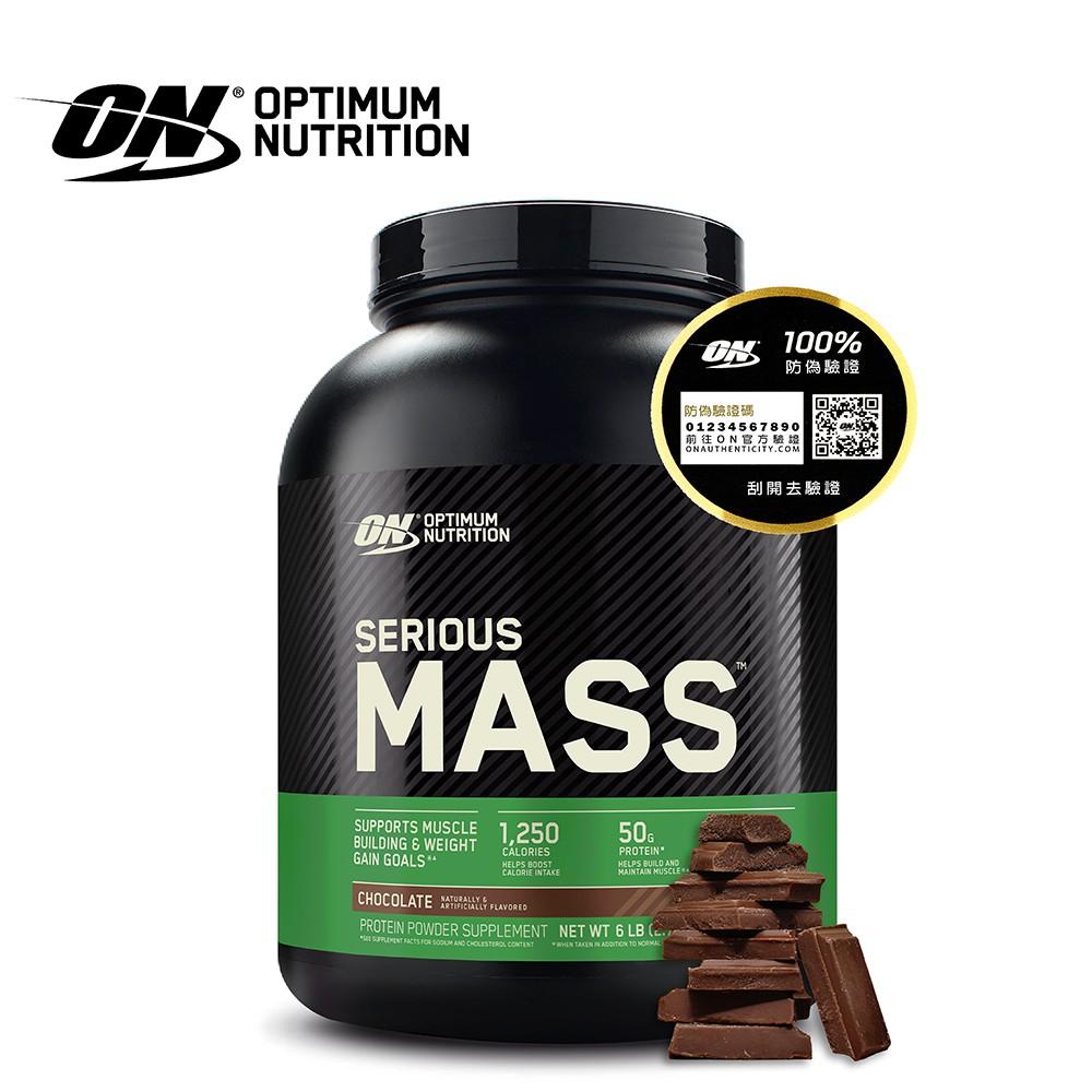 [美國ON官方授權經銷] 高熱量乳清 Serious Mass 6磅/12磅 Twinbrothers