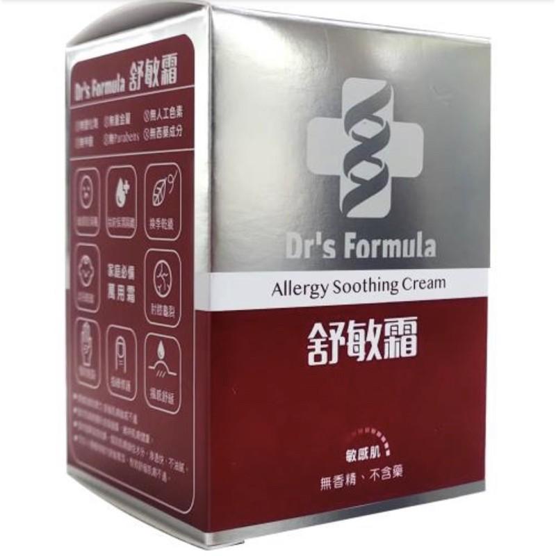 台塑生醫全能強效24小時修護舒敏霜
