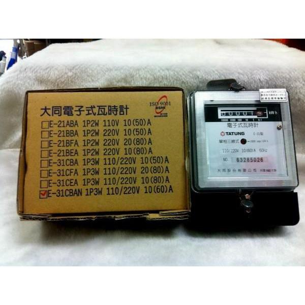 *水電DIY*大同牌 電錶/分錶/110V~220V兩用分電表/套房電表/電子式分表/租屋冷氣電表/商檢合格60安培