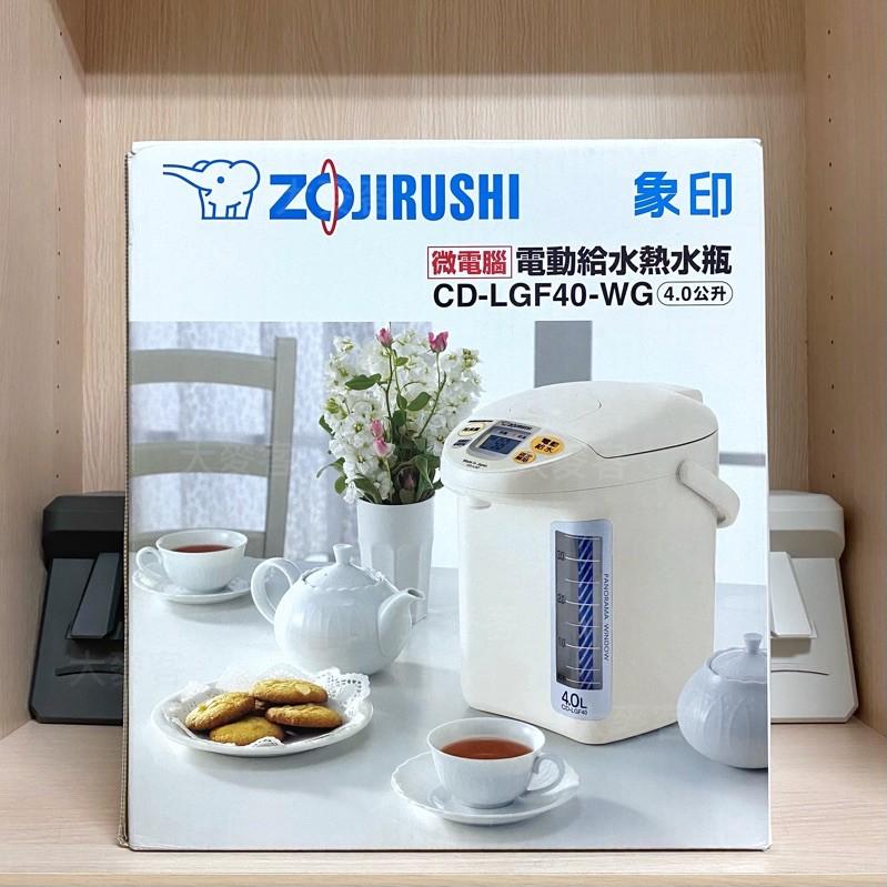 【現貨】象印4.0L 微電腦省電電動熱水瓶 CD-LGF40 兩色