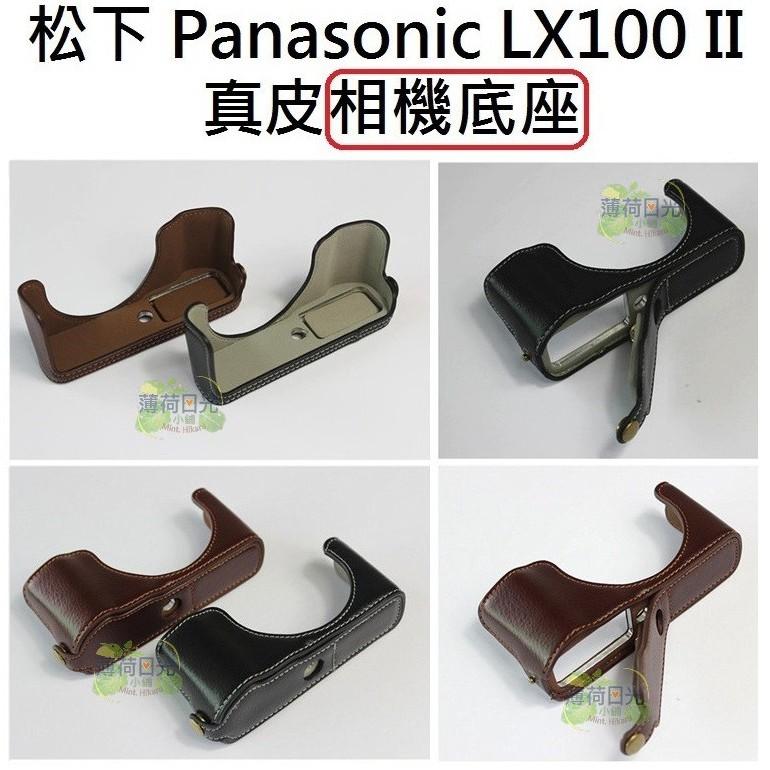 [現貨] 松下 Panasonic LX100 II 真皮相機底座