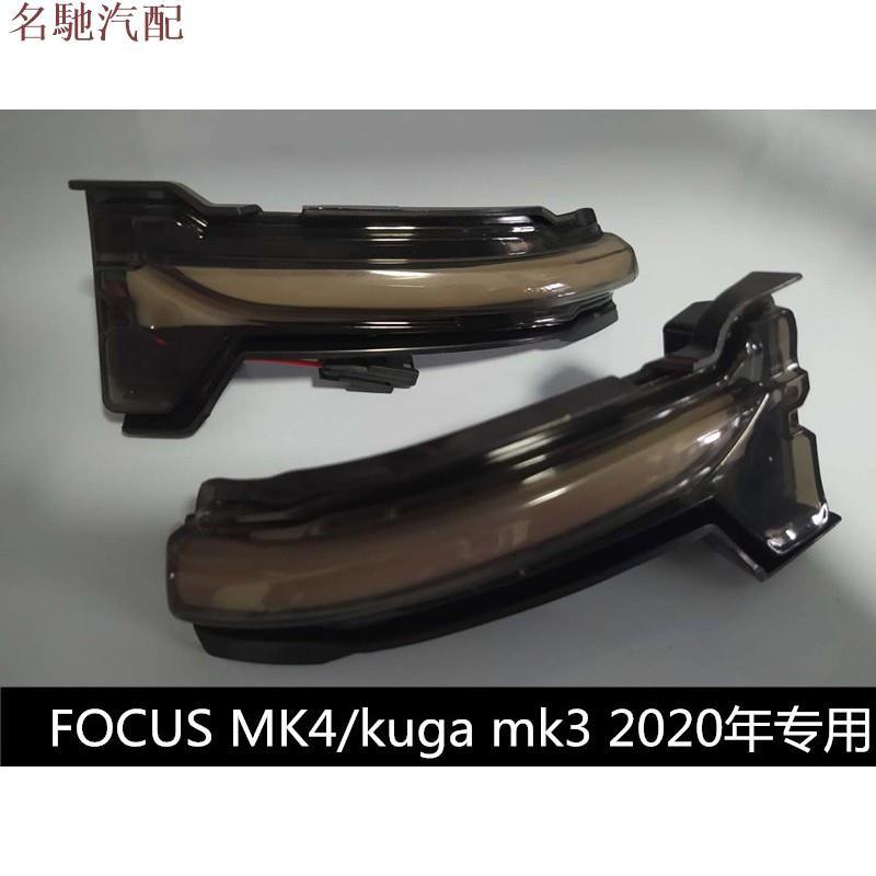 福特 FORD 2020年KUGA MK3 後視鏡流水燈 方向燈 FOCUS MK4 LED序列式