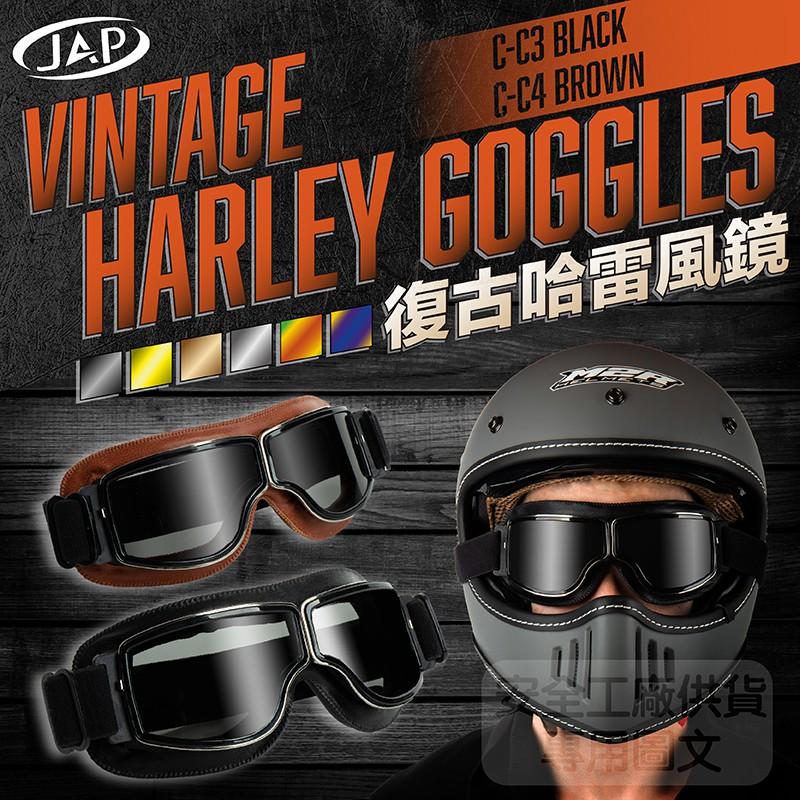 JAP C-C4 哈雷風鏡 復古風鏡 棕色鏡框 偉士牌 Vespa 飛行皮帽|23番 風鏡 護目鏡