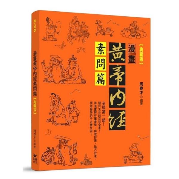 漫畫黃帝內經素問篇(典藏版)