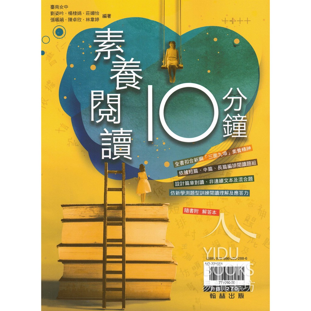 翰林高中 素養閱讀10分鐘 國文閱讀 111新式學測