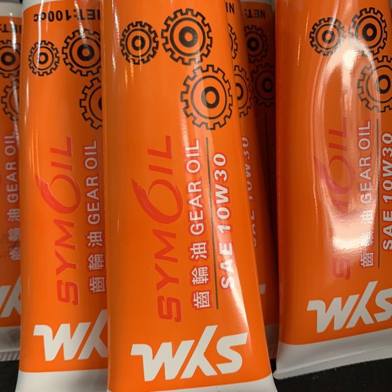 三陽原廠齒輪油10w30