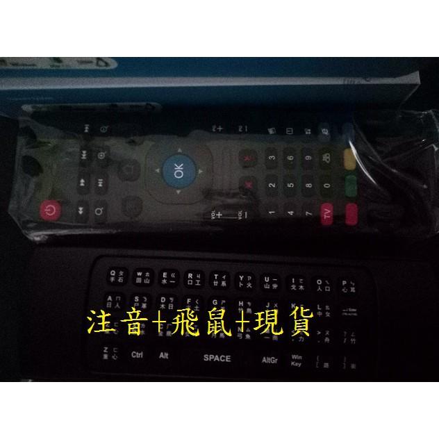 (注音++體感飛鼠)MX3空中飛鼠遙控器 體感遙控器