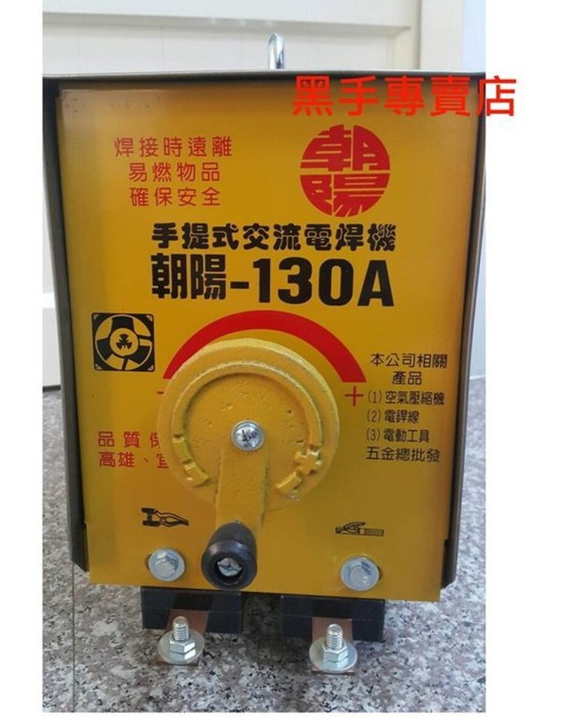 台製 朝陽牌 7KVA 130A 110/220雙電壓電焊機 2.6mm焊條專用 線圈為純銅線