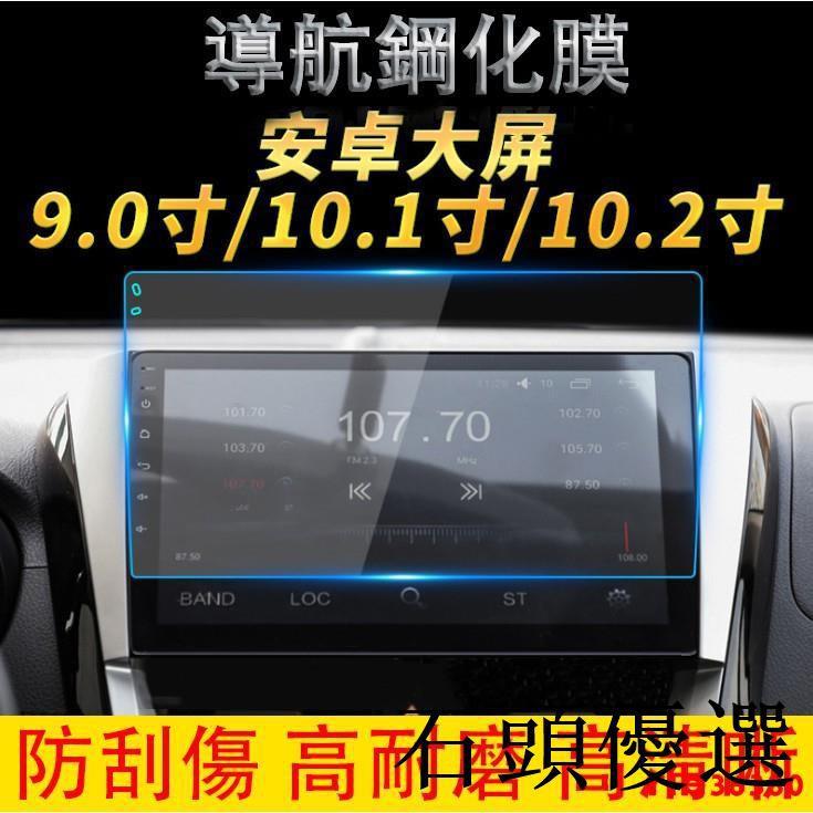 9吋、10吋、10.1吋、10.2吋車用改裝安卓機 鋼化保護貼 導航影音鋼化玻璃保護貼 車用螢幕鋼化玻璃保護貼