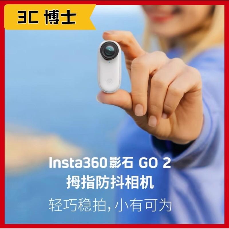 【現貨!附發票】影石 Insta360 GO 2 運動攝影機 防水 水底 潛水攝影機 微型攝影機