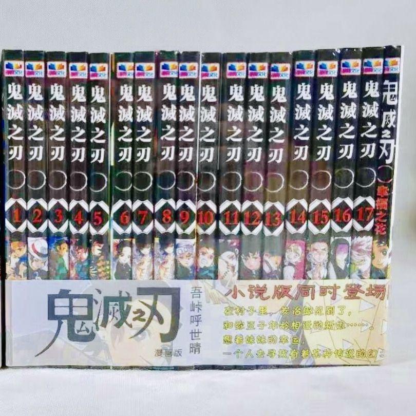 包郵漫畫 鬼滅之刃1-19(1-18+小說) 送海報