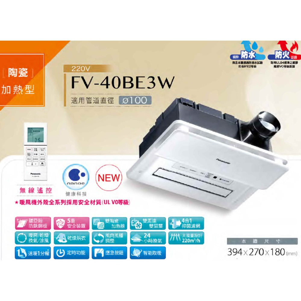 (公司貨)國際牌,暖風機 ,FV-40BE3W,(Nanoe,陶瓷加熱,速暖,無線遙控)不含安裝