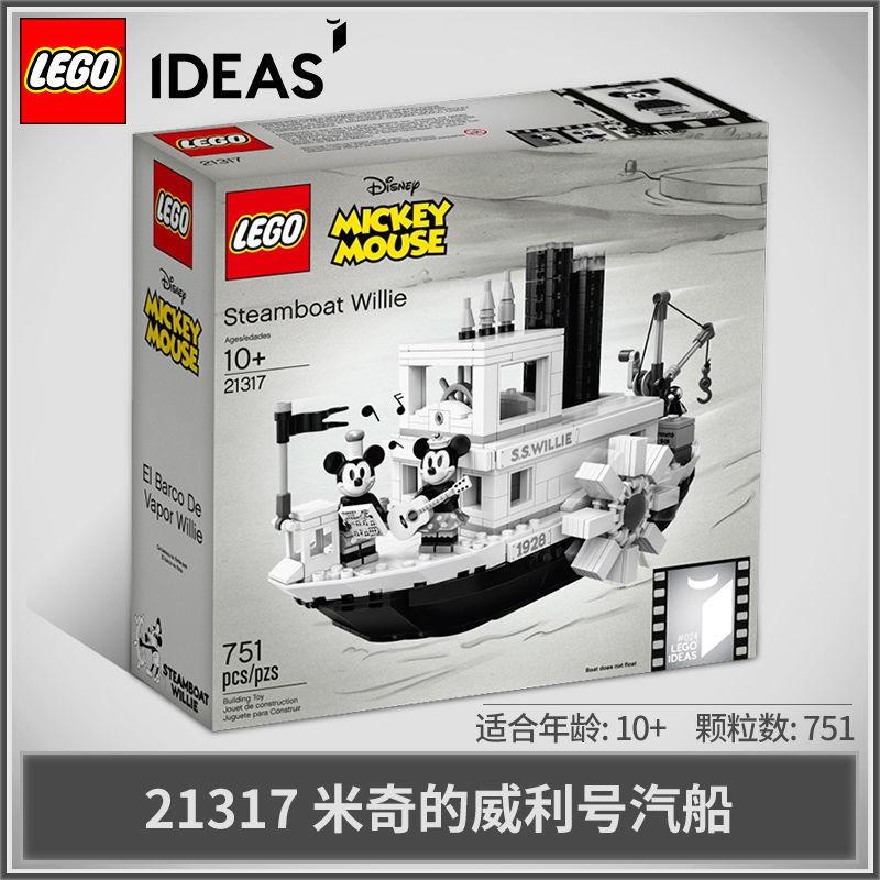 台灣現貨 樂高 LEGO Ideas系列21317米奇的威利號汽船兒童玩具