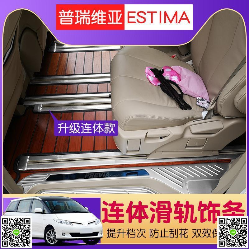 普瑞維亞座椅軌道飾條 PREVIA/ESTIMA大霸王滑道亮條滑軌改裝配件汽車飾品