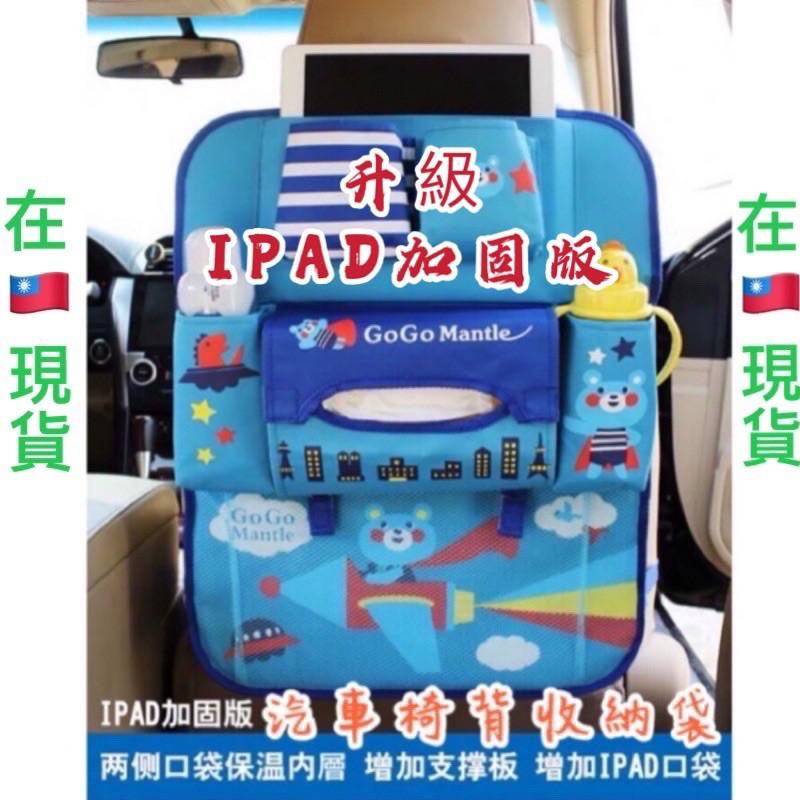 ❤️多功能汽車椅背收納袋 升級IPAD支撐版
