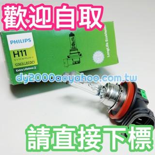 【可自取】【 飛利浦總代理公司貨】 H11 H1 H3 H4 H7 9005 9006 PHILIPS 燈泡 增亮30% 台北市