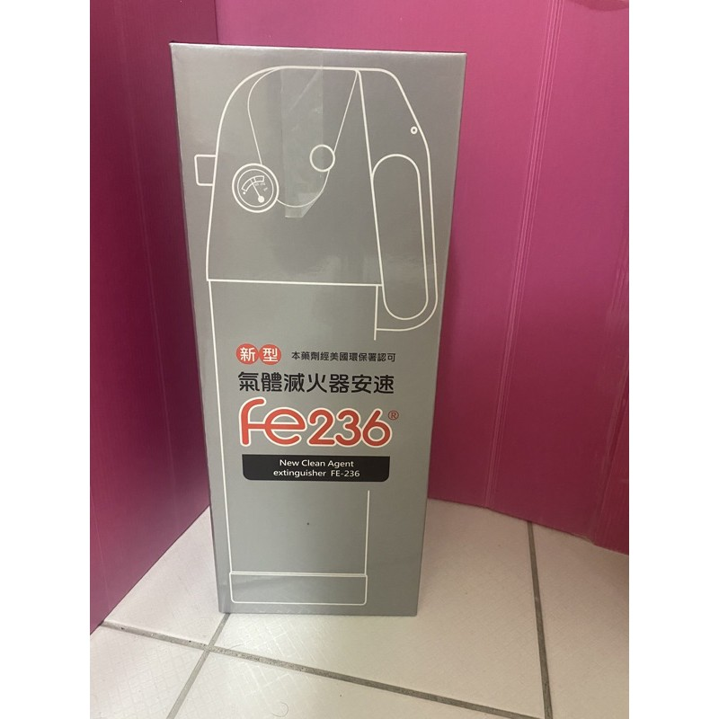 氣體滅火器 fe236