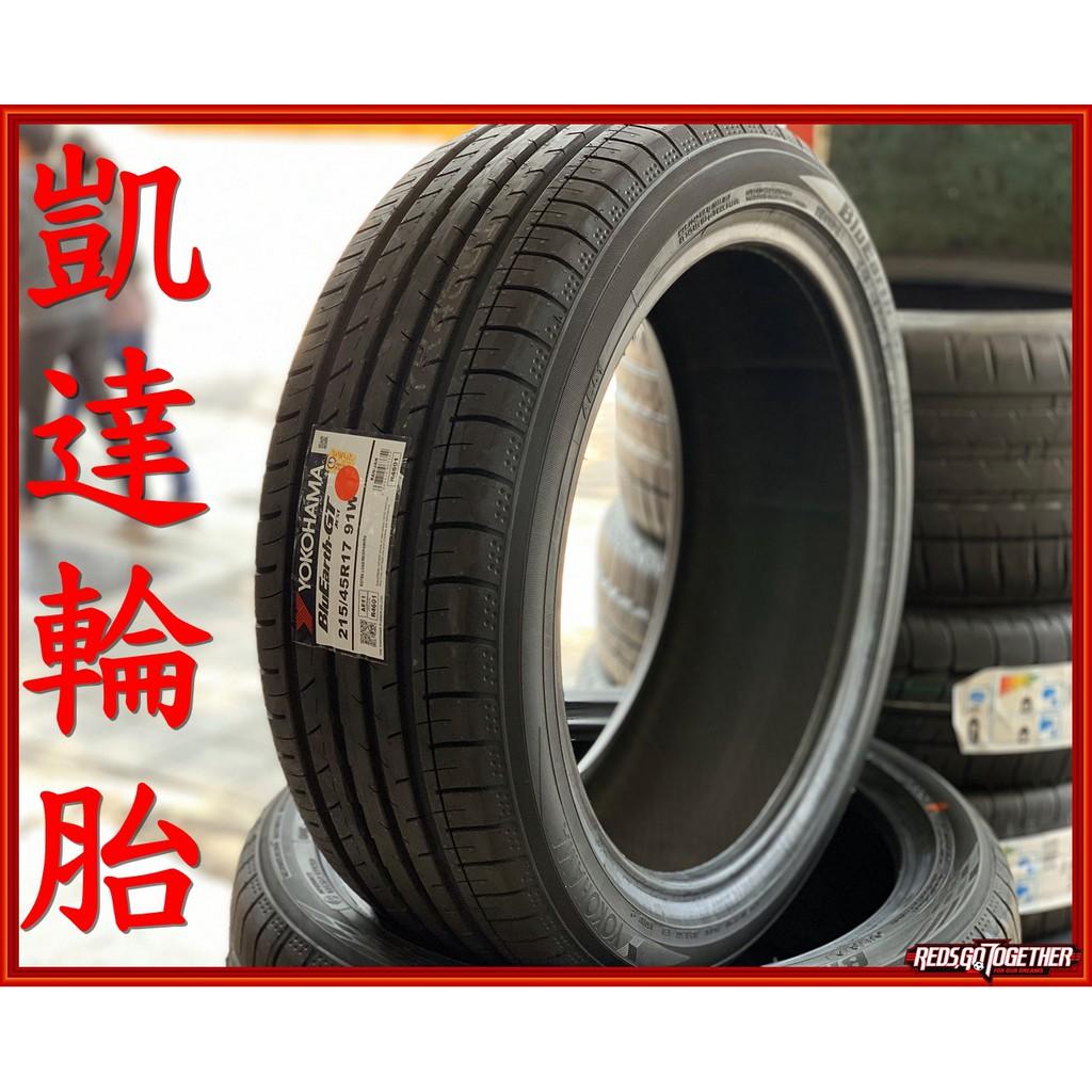 【凱達輪胎鋁圈館】橫濱 AE51 205/65/15 205/65R15 寧靜舒適胎 AE50後繼胎 正公司貨 歡迎詢問