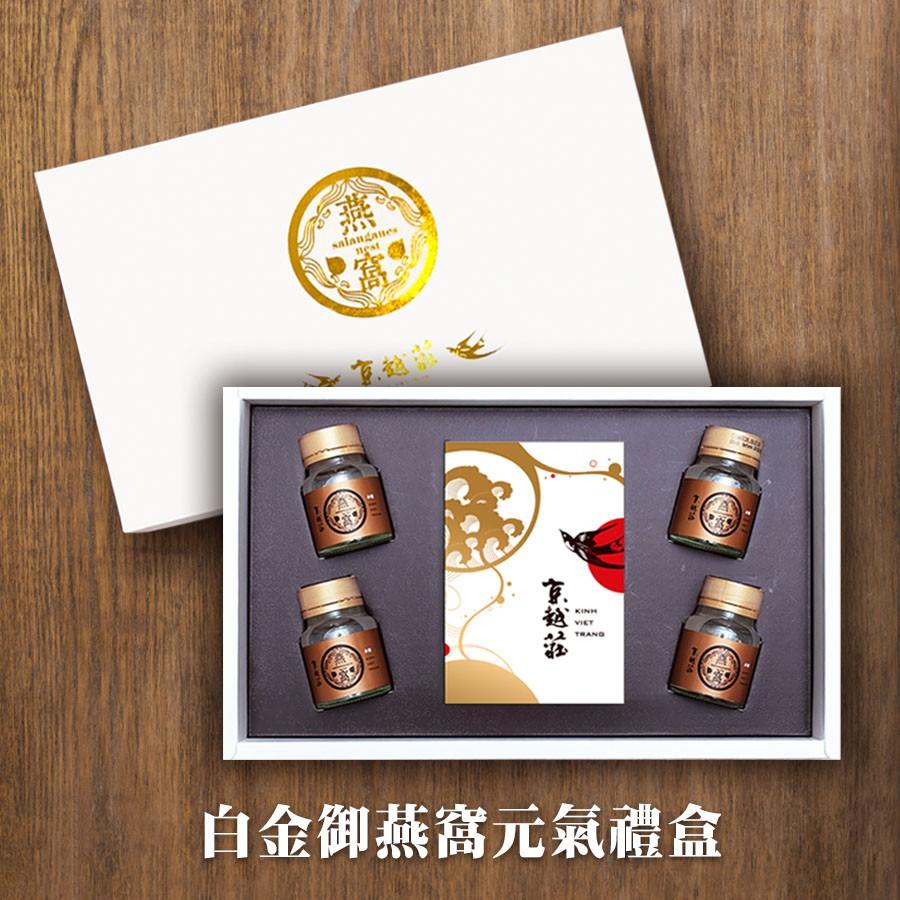 【京越莊】白金御燕窩元氣禮盒